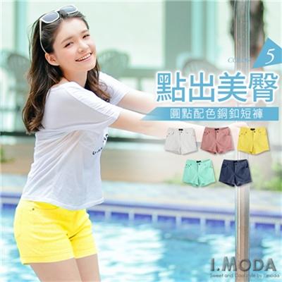 0525新品 點出美臀~滿版小圓點配色銅釦短褲‧5色