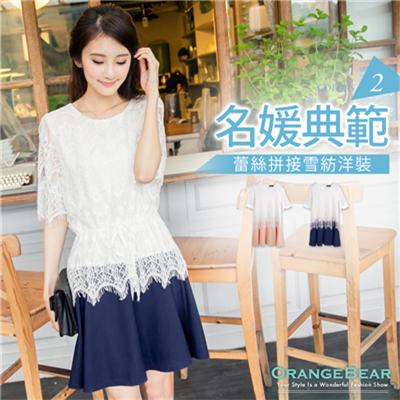 0803新品 名媛典範~韓風蕾絲拼接腰綁帶洋裝‧2色
