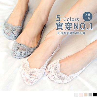 0222新品 【特價款】 實穿NO.1~防滑脫落蕾絲隱形襪(兩雙一組)‧4色