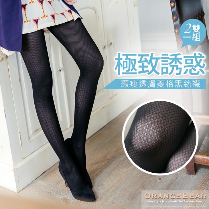 0902新品 極致誘惑~超顯瘦性感透膚菱格黑絲襪(兩雙一組)