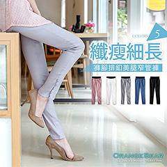 0918新品 纖瘦細長~褲腳排釦美腿彈性窄管褲.5色