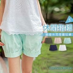 1014新品 休閒指標~立體打褶顯瘦燈籠短褲‧5色