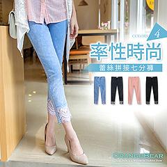 0924新品 率性時尚~牛仔刷色不修邊蕾絲褲腳七分褲‧4色