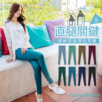0406新品 直腿關鍵~側邊修飾剪裁彈力窄管褲.8色