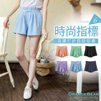 0806新品 時尚指標~小蝴蝶結飾高腰打折西裝短褲•6色