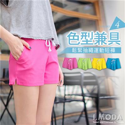 0826新品 色型兼具~繽紛亮彩抽繩運動短褲.4色