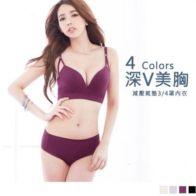0628新品深V美胸~無鋼圈減壓氣墊3/4罩內衣‧4色