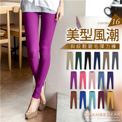 1121新品 美型風潮~斜紋輕刷毛彈力貼身立體剪裁長褲.16色