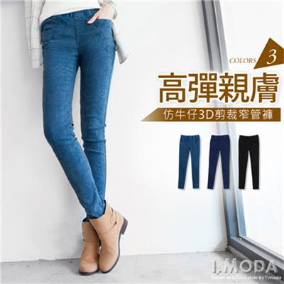 0614新品 高彈親膚~仿牛仔雪花刷紋3D剪裁彈力窄管褲.3色