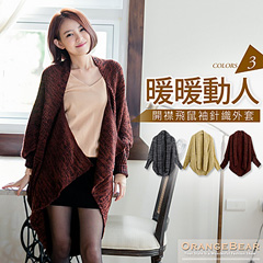 1017新品 暖暖動人~兩穿開襟厚針織飛鼠袖長版外套.3色