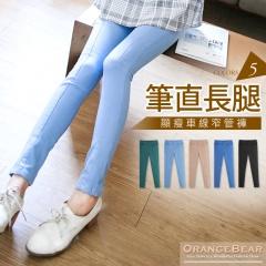 0505新品 筆直長腿~顯瘦車線彈性丹寧窄管褲.5色