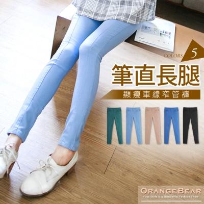 0604新品 筆直長腿~顯瘦車線彈性丹寧窄管褲.5色