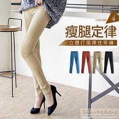 1017新品 瘦腿定律~極修身立體打摺彈性單寧窄管褲‧4色