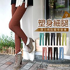 1022新品 塑身細腿~鬆緊腰圍高彈力貼腿窄管褲‧9色