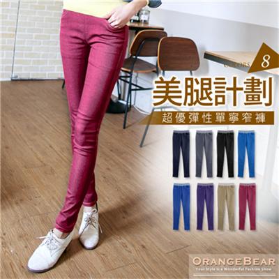 0425新品 美腿計劃~橫紋鬆緊腰圍單寧彈力窄管褲‧8色