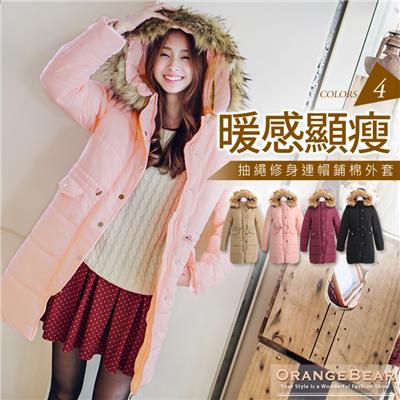 0217新品 暖感顯瘦~抽繩修身連帽鋪棉外套‧4色