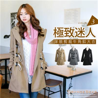 【斷碼出清♥2件6折】極致迷人~洋裝剪裁牛角釦大衣‧3色