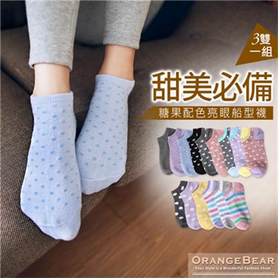 0921新品 【特價款】 甜美必備~糖果配色亮眼船型襪(三入一組).5色