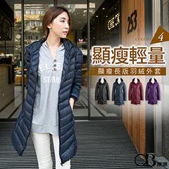 1008新品 特級極輕羽絨系列~立領連帽長版羽絨外套‧女4色