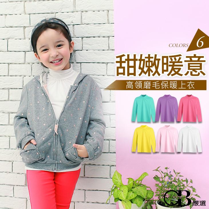 0603新品 甜嫩暖意~高領磨毛ob 品質保暖上衣?6色