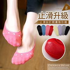 0324新品【特價款】止滑升級~止滑設計親膚隱形襪‧兩入一組‧8色