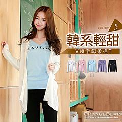 0128新品 韓系輕甜~V領英文字母素色棉質T恤‧5色