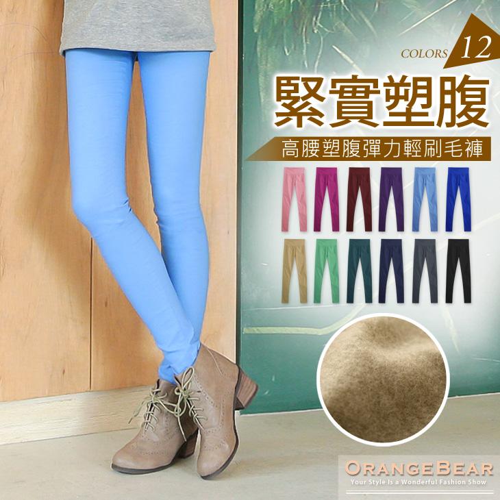 緊實塑腹~高腰塑腹彈嚴選服飾力輕刷毛窄管褲?12色