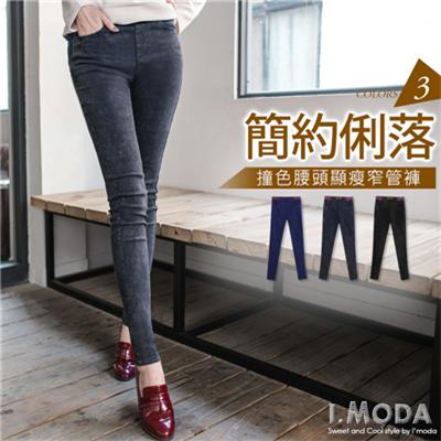 0310新品 簡約俐落~撞色腰頭彈性雪花刷色顯瘦窄管褲.3色