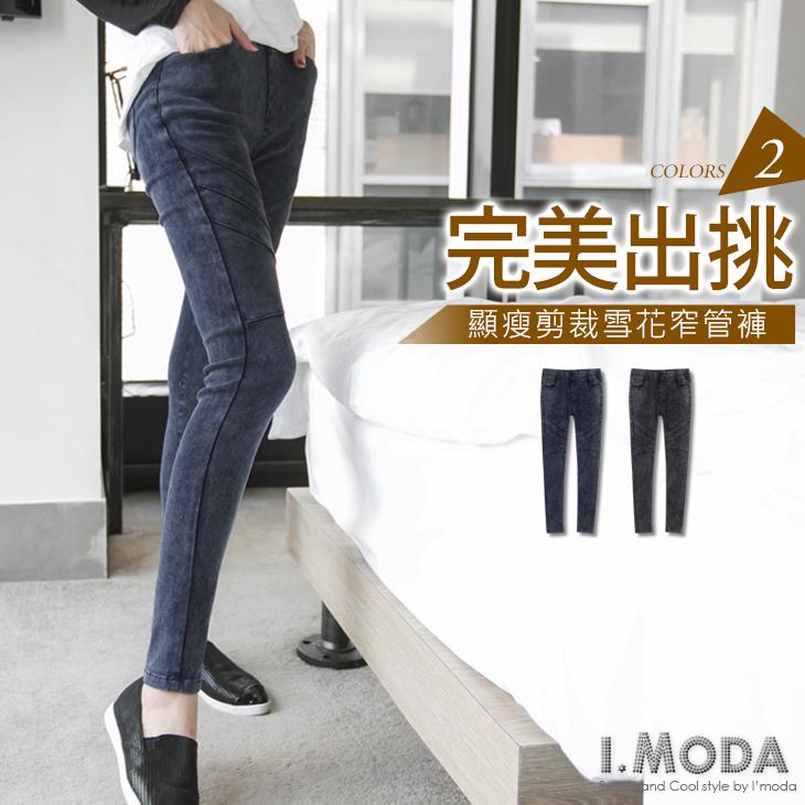 0924新品 完美出挑~顯瘦剪裁雪花刷色彈性窄管褲.2色