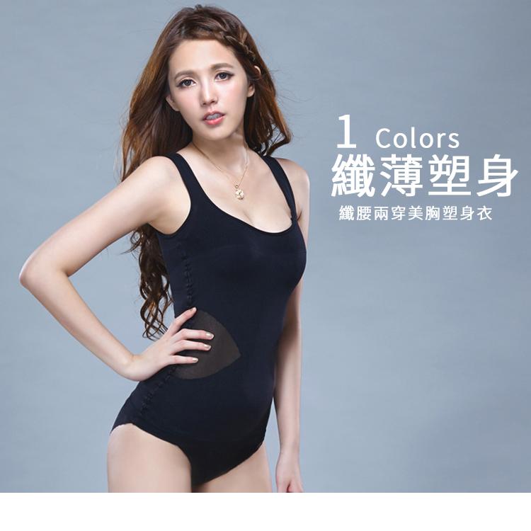 0819新品 【特價款】 纖薄塑身~纖腰兩穿美胸塑身衣