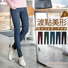 0305新品 波點美形~植絨波點彈力顯瘦窄管褲‧5色