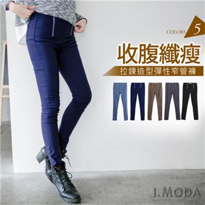 拉鍊造型超修身彈性輕刷毛窄管褲.5色