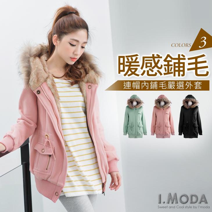 1225新品 ob嚴選 model頂級防寒~皮草內鋪毛嚴選連帽大衣外套.3色