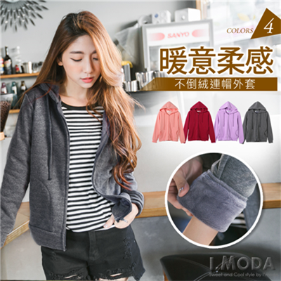0122新品 暖意柔感~素色百搭溫暖不倒絨連帽外套.4色