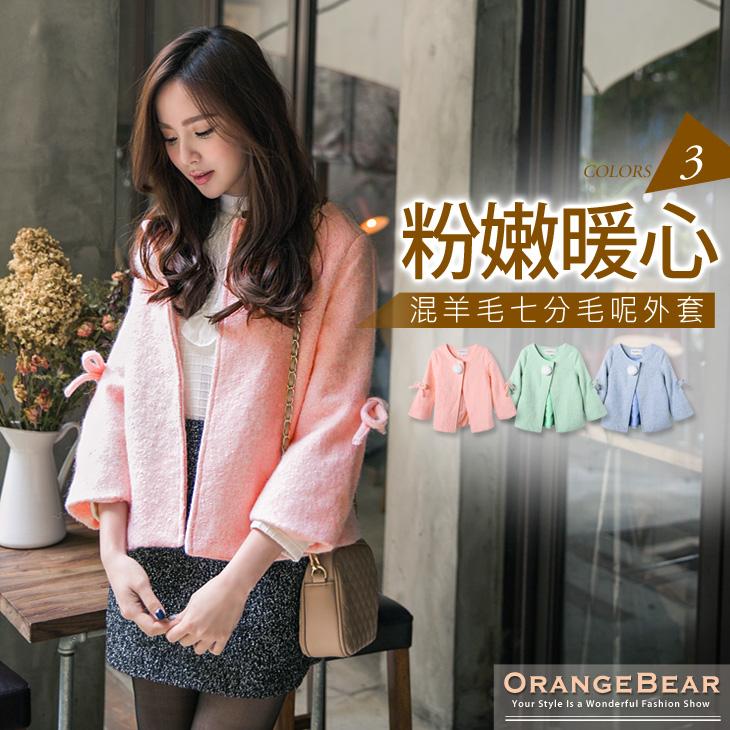 甜美夢境嚴選~質感混羊毛蝴蝶結絨毛球裝飾七分袖外套.3色