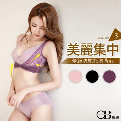 0222新品 美麗集中~蕾絲防駝托胸背心‧3色