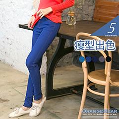 0713新品 瘦型出色~顯瘦質感丹寧窄管褲‧5色