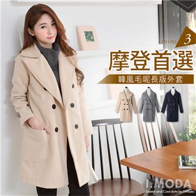0312新品 摩登首選~韓風查斯特雙排釦毛呢長版外套.3色