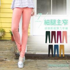 0326新品 細腿主窄~修飾剪裁高彈力窄管褲.7色