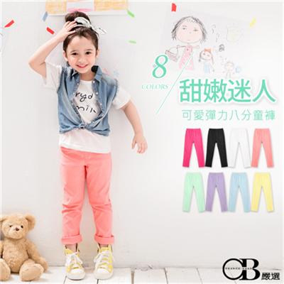 0415新品 甜嫩迷人~童款可愛多色系彈力八分褲‧8色