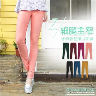 0308新品 細腿主窄~修飾剪裁高彈力窄管褲.7色