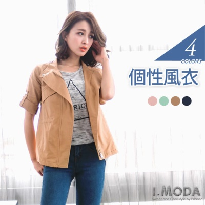 個性時尚~肩釦飾內抽繩反折五分袖風衣外套.4色