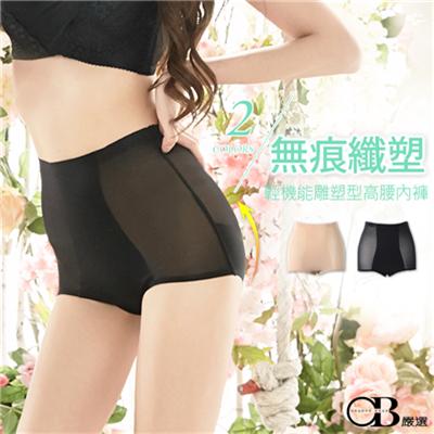 【春夏斷碼♥2件59折】 無痕纖塑~輕機能雕塑型高腰內褲‧2色
