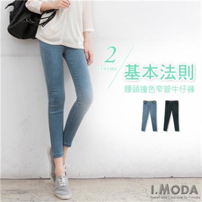 0420新品 腰頭撞色顯瘦八分窄管牛仔褲.2色