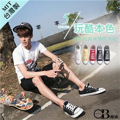 0603新品 玩酷本色~經典舒適休閒帆布鞋-男‧台灣製‧5色