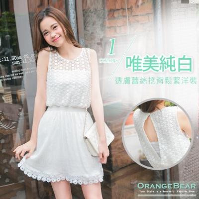 唯美純白~透膚蕾絲挖背設計鬆緊洋裝