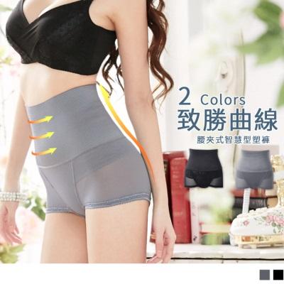1118新品 致勝曲線~腰夾式智慧型塑褲‧2色