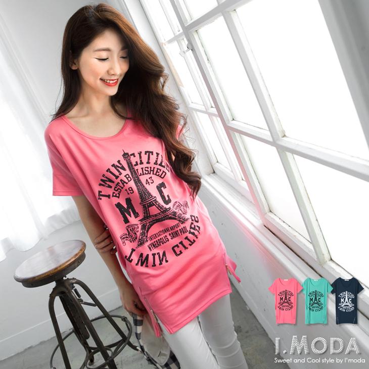 【春夏斷碼?2件59折】輕著時尚~巴黎鐵塔英文燙印圖拉鍊造型長版T恤.3色