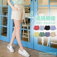 0326新品 高挑顯瘦~高腰打褶質感寬襬短褲‧8色