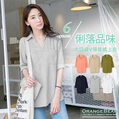【春夏斷碼♥2件59折】俐落品味~大口袋V領質感上衣‧6色